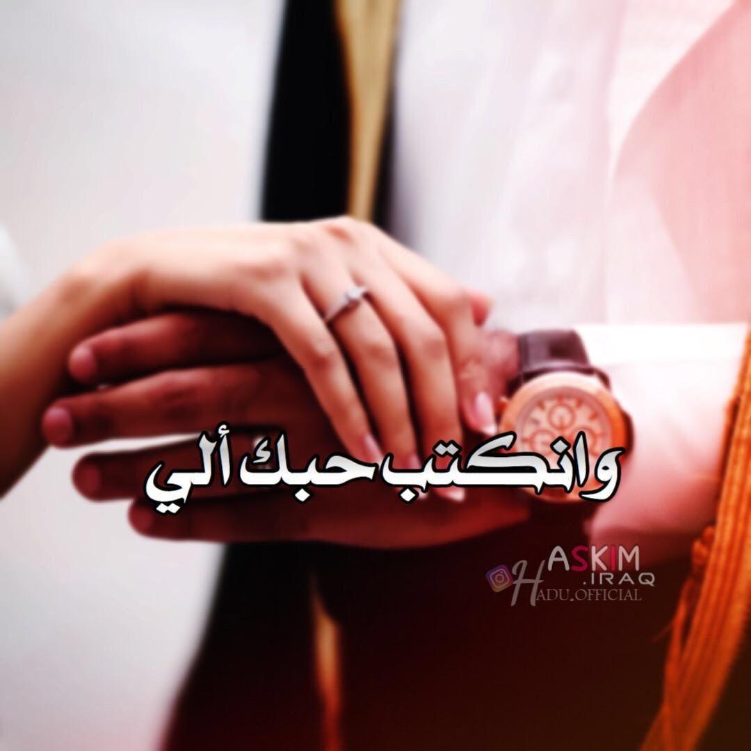 عندما اشتاق لك تتغير ملامحي واقسو ع الجميع دون سبب احبك Love Husband Quotes Love Words Funny Arabic Quotes