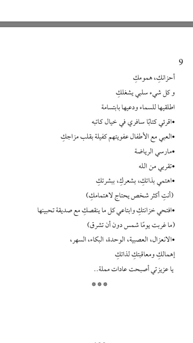 وجع غافا Words Arabic Quotes Quotes