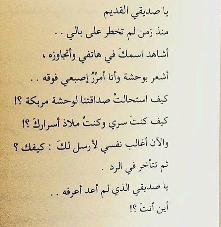 يا صديقي القديم الذي ام اعد أعرفه أين أنت Cool Words Words Arabic Quotes