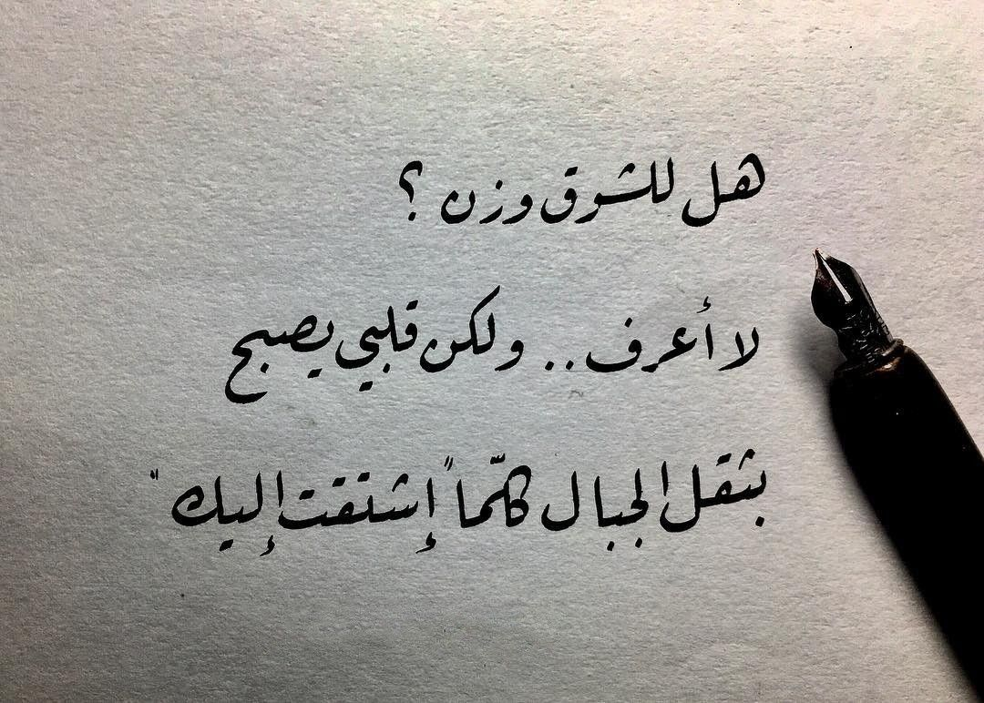 Pin By Azzari On اقتباسات Quotes For Book Lovers Short Quotes Love Cool Words