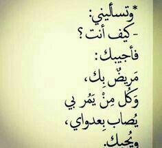 مريض بك بوح حب كلمات اقتباس Arabic Quotes Romantic Quotes Quotations