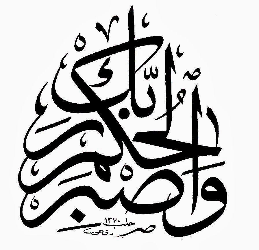مدونة الاستاذ يسرى انور للخط العربى أروع نماذج خط الثلث Islamic Art Calligraphy Islamic Calligraphy Calligraphy Art