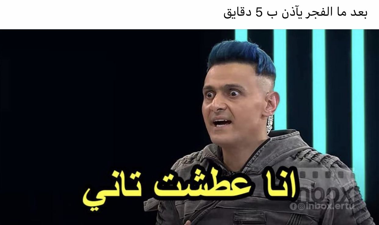 Pin By Aisha On نكت Funny Arabic Quotes Funny Reaction Pictures Funny Emoji
