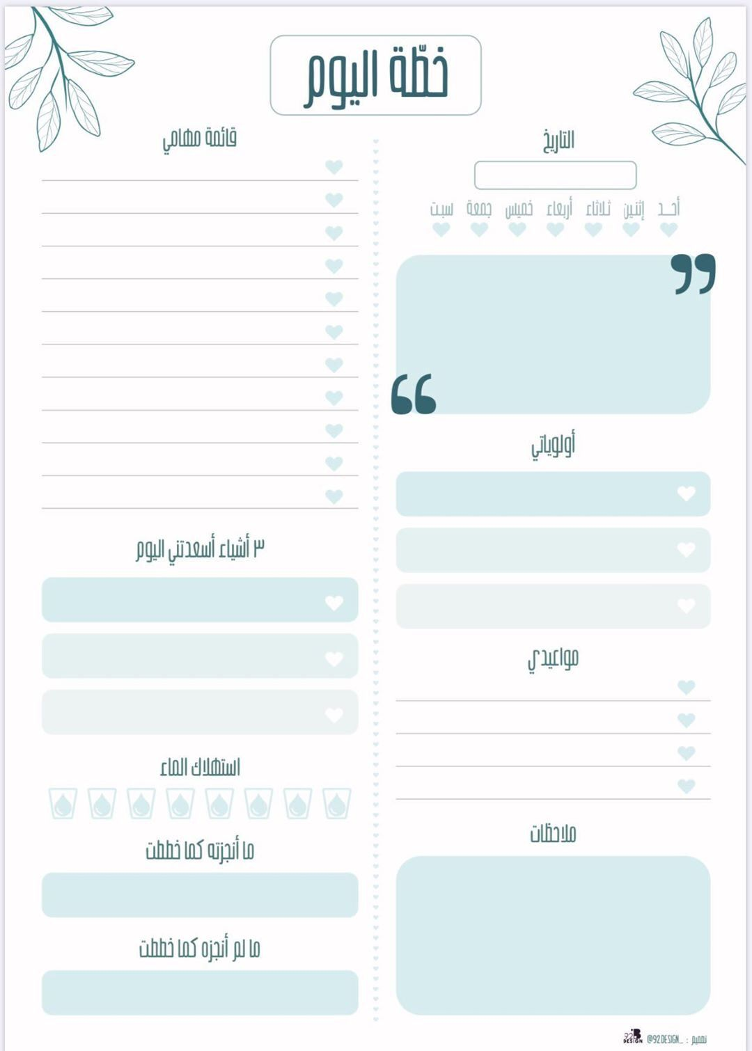 خطة يومية Print Planner How To Plan Planner
