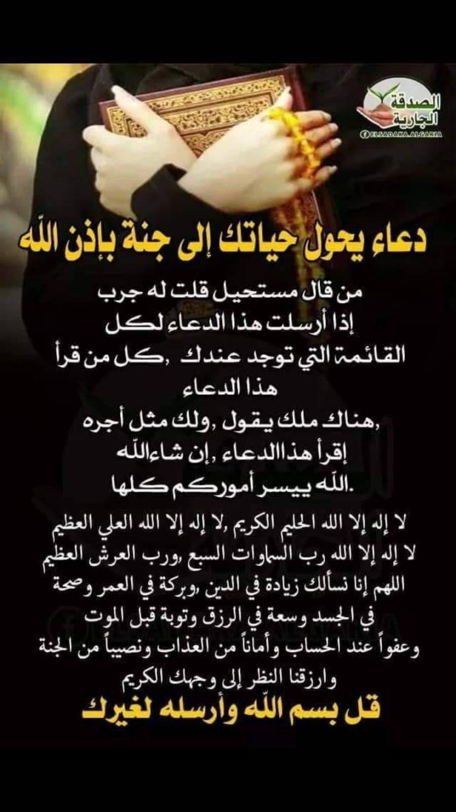 Pin By Sidra On اذكارات Islam Facts Islam Beliefs Islamic Phrases