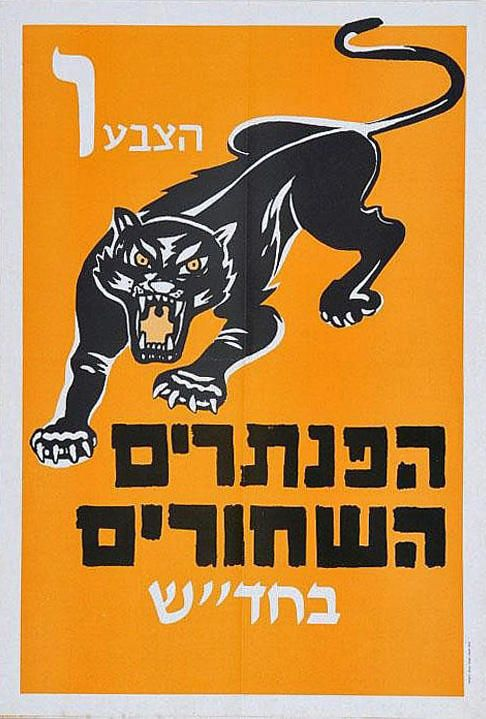 Httpwww Overlordsofchaos Comhtmlorigin Of The Word Jew Html: The Black Panthers - Hadash