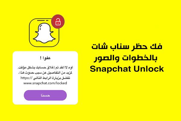 شرح طريقة فك حظر سناب شات Snapchat Unlock كيف افك حظر السناب المؤقت Snapchat Account Snapchat Snapchat Screenshot
