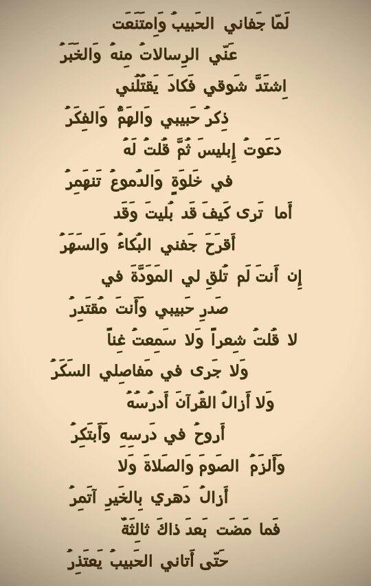 ابو نواس Cool Words Words In My Feelings