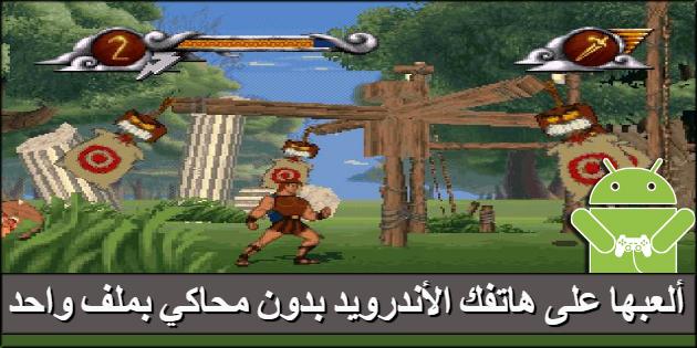تحميل لعبة هركليز Hercules القديمة الاصلية للاندرويد بصيغة Apk بحجم صغير Hercules Android