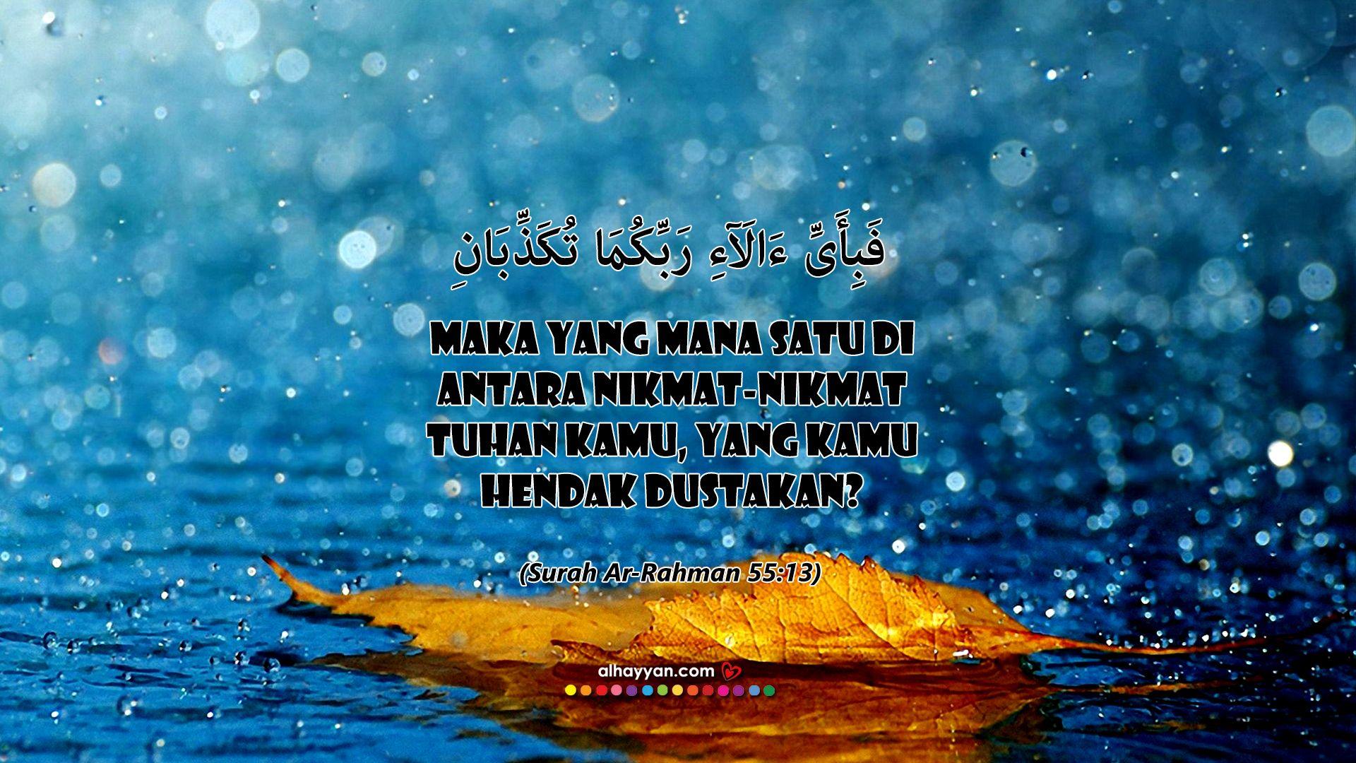 Surah Ar Rahman Ayat 13 Islam Surah Ar Rahman Islam