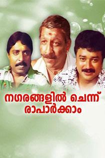 Nagarangalil Chennu Raparkkam 1990 Malayalam In Hd Einthusan No Subtitles In 2020 Movie Clip Music Director Music Videos