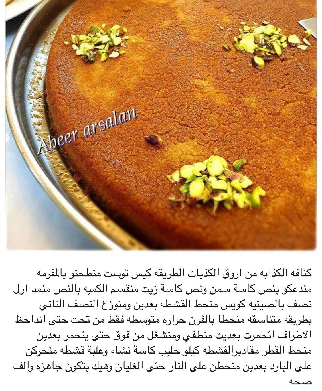 الكنافة الكدابة Food Yummy Desserts