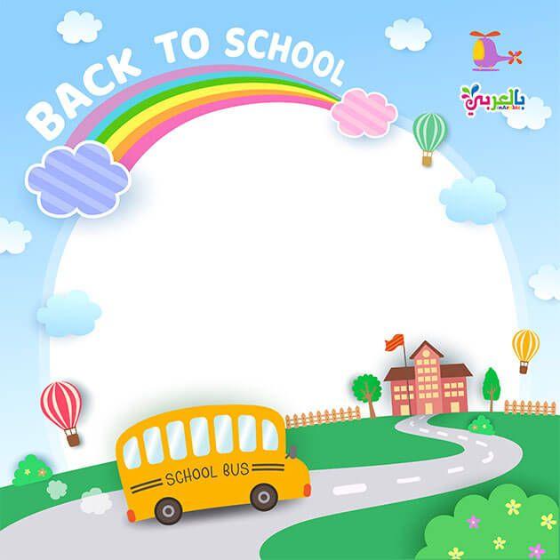 Pin Di العودة الى المدرسة