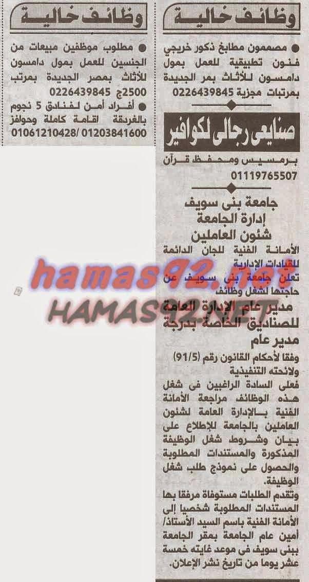 وظائف خالية مصرية وعربية وظائف خالية من جريدة الاهرام الاحد 07 12 2014 Event Event Ticket 90 S
