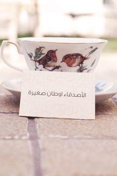 الاصدقاء اوطان صغيره Arabic Quotes Wise Words Quotes Friends Quotes