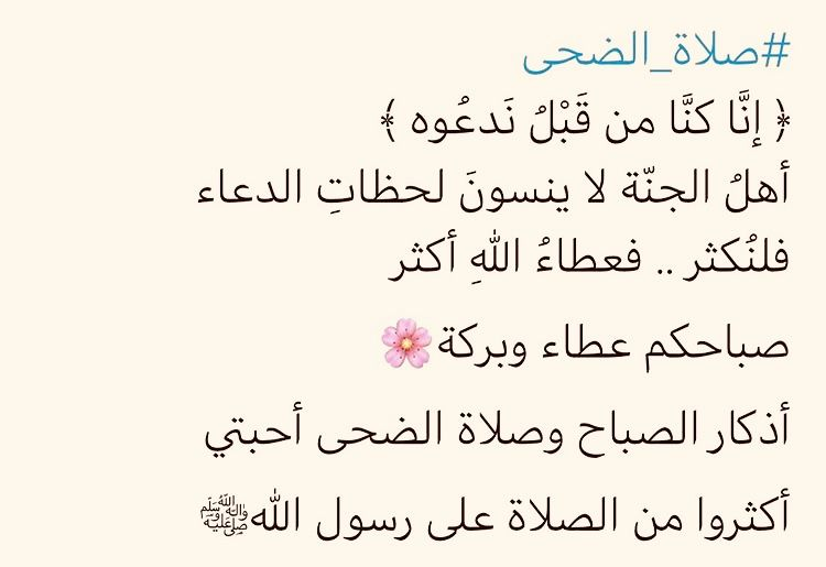 فضل الدعاء Islam Arabic Calligraphy Sal