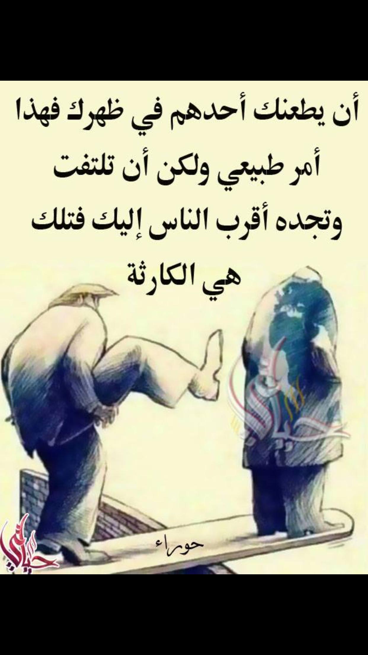 حسبي الله ونعم الوكيل Arabic Quotes Talking Quotes Cool Words