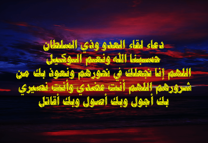 دعاء لقاء العدو وذي السلطان Poster Movie Posters Movies