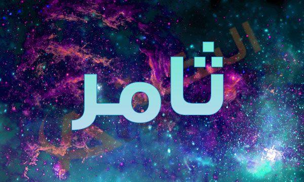 معنى اسم ثامر Tahmer نحن بصدد التعرف على ما هو معنى اسم ثامر في اللغة العربية وقاموس المعاني كما سوف نتعرف على ما هو اصل اسم ثامر وم Symbols Letters Logos