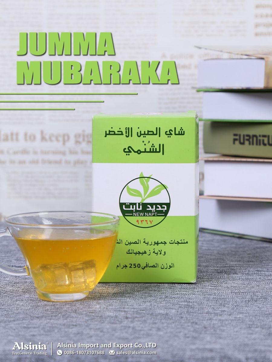 حلي ايامك مع شاي نابت الجديد Tea Coffee Set Green Tea