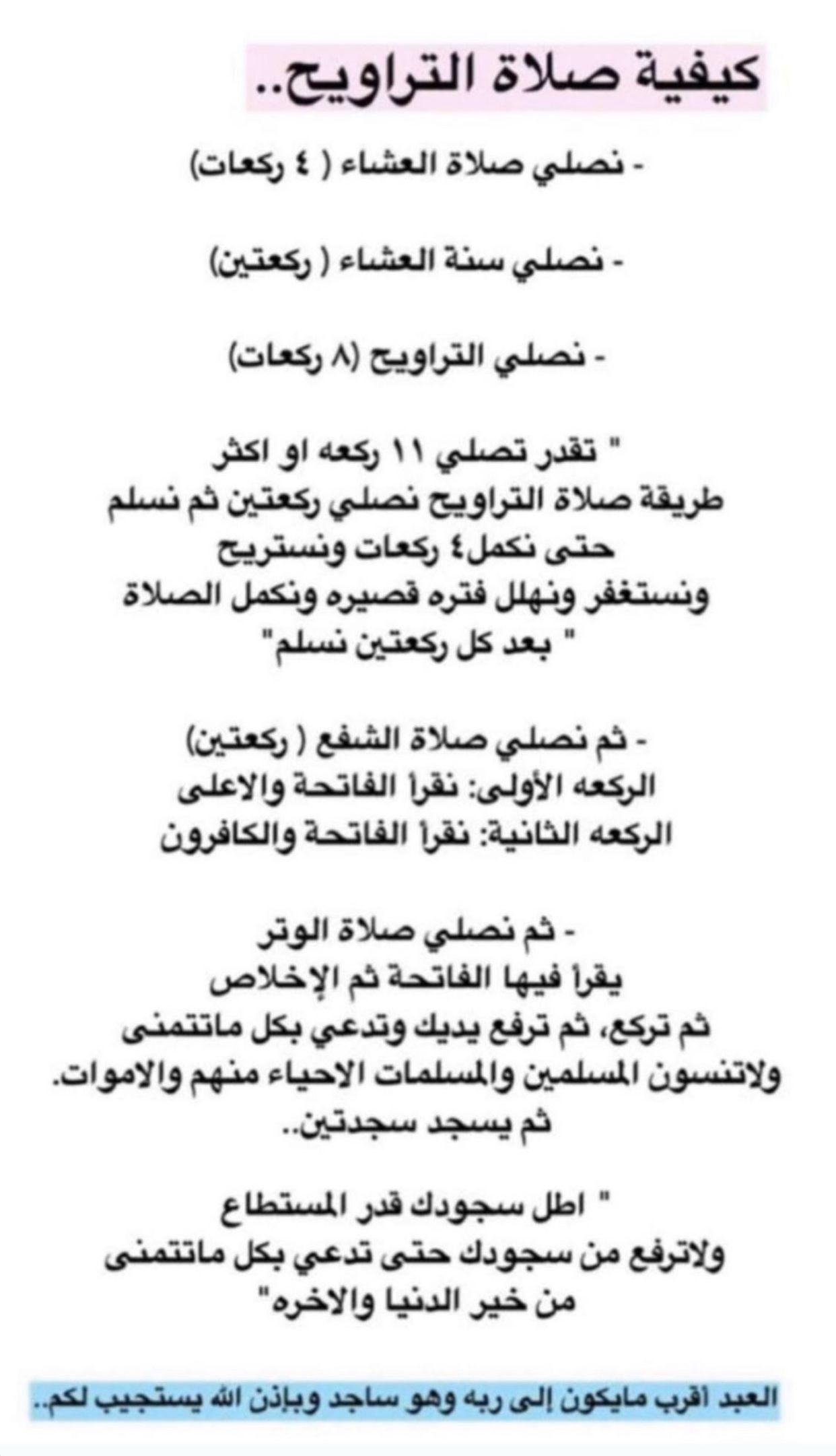 Pin By Alaa Erfan On ذكر الله Math Math Equations