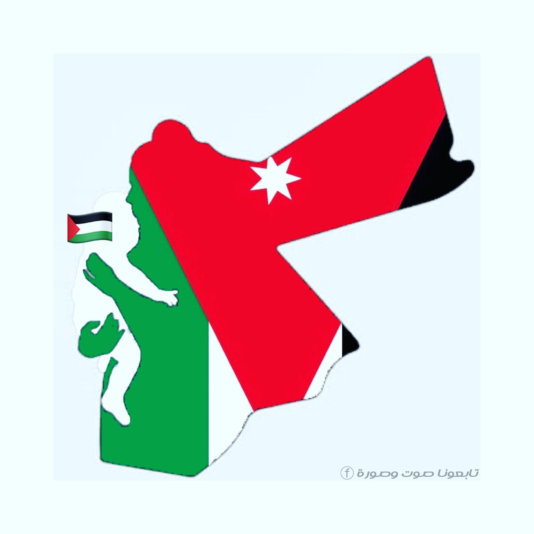 فلسطين الأردن الوطن العربي يدا واحدة عائلة نسب قرابة عروبة الخليج الجسر الملك الملكة رانيا نسايب علم صور Country Flags Canada Flag Gaming Logos