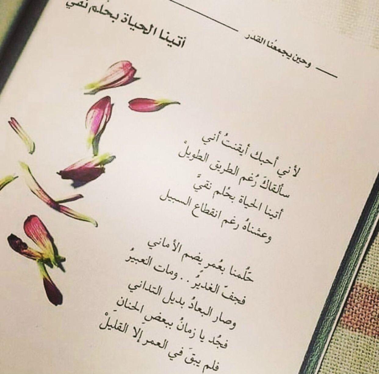 لأني أحبك Arabic Quotes Words Qoutes