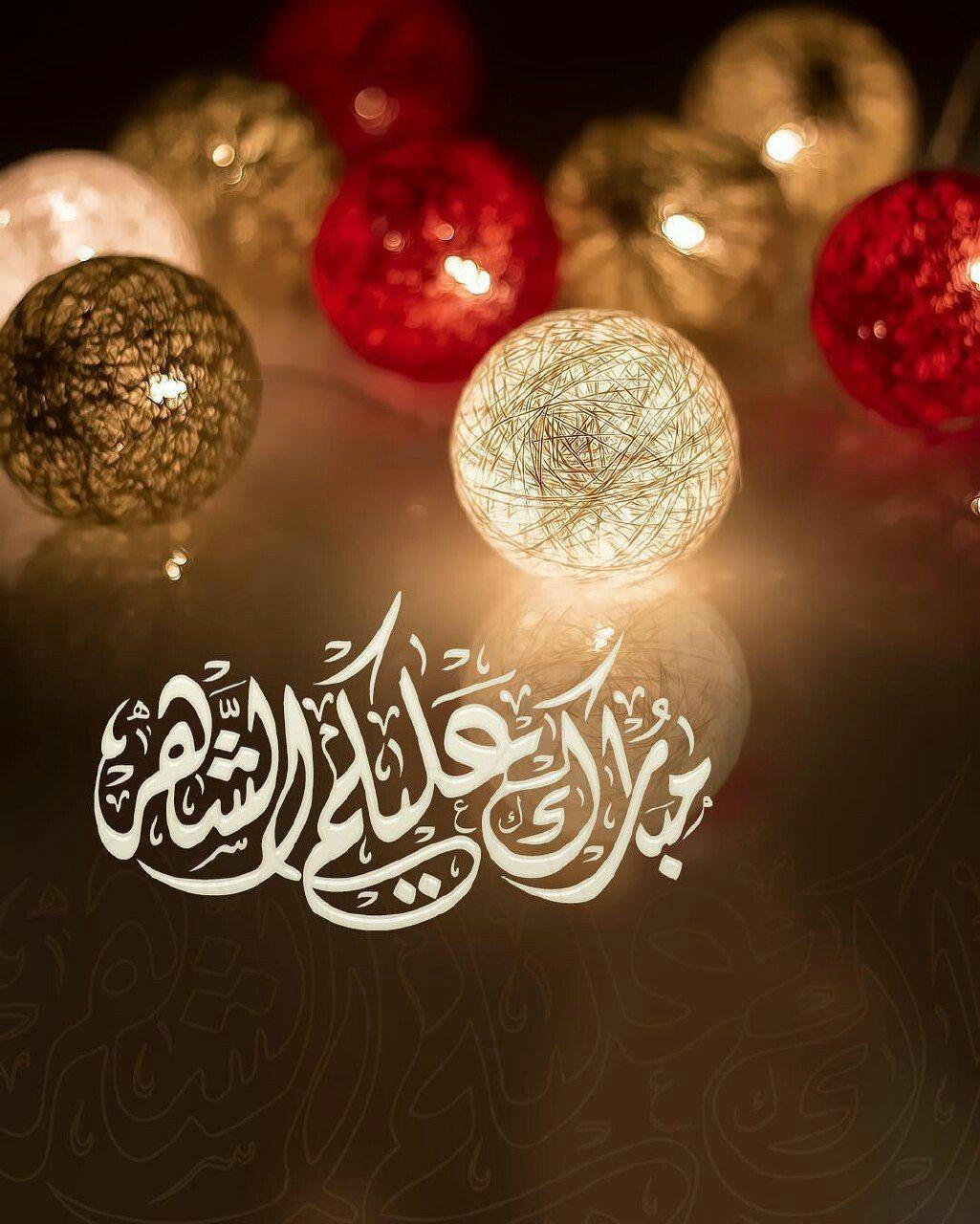 آمين يا رب Ramadan Quotes Arabic Tattoo Quotes Ramadan Kareem