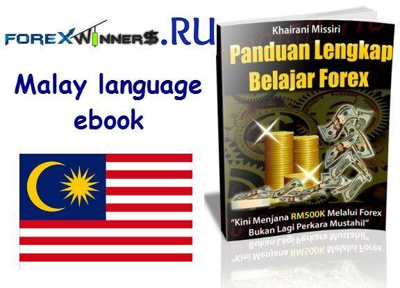 Panduan belajar forex lengkap торговля на форекс от ценовых уровней