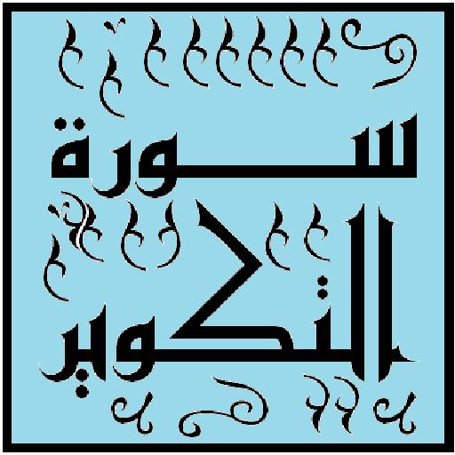 ٨١ سورة التكوير ماهر المعيقلي Arabic Calligraphy