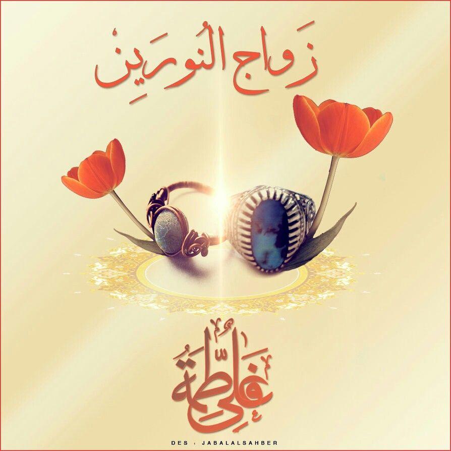 مبارك زواج النور من النور علي وفاطمه عليهما السلام 1 ذي الحجه