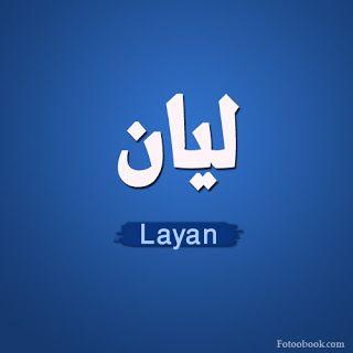اسم ليان من الأسماء الأنثوية الرقيقة والناعمة والهادئة ذات الوقع الموسيقي الجذاب على الأذن وقد بات منتشرا بكثرة في الأواسط العربية نظر Names Vimeo Logo Letters
