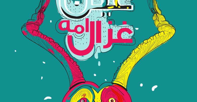 أمثال مصرية بالايموجي عن قلة الأصل ومعناها Neon Signs Signs Neon