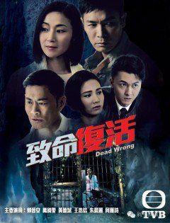 Phim Trí Mệnh Phục Hoạt | Hong Kong