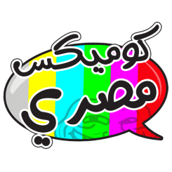 Download كوميكس مصرى 59 Apk Full Latest Version For