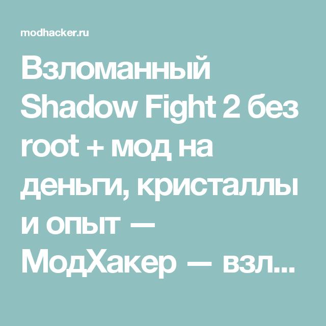 Чит на shadow fight 2 на кристаллы