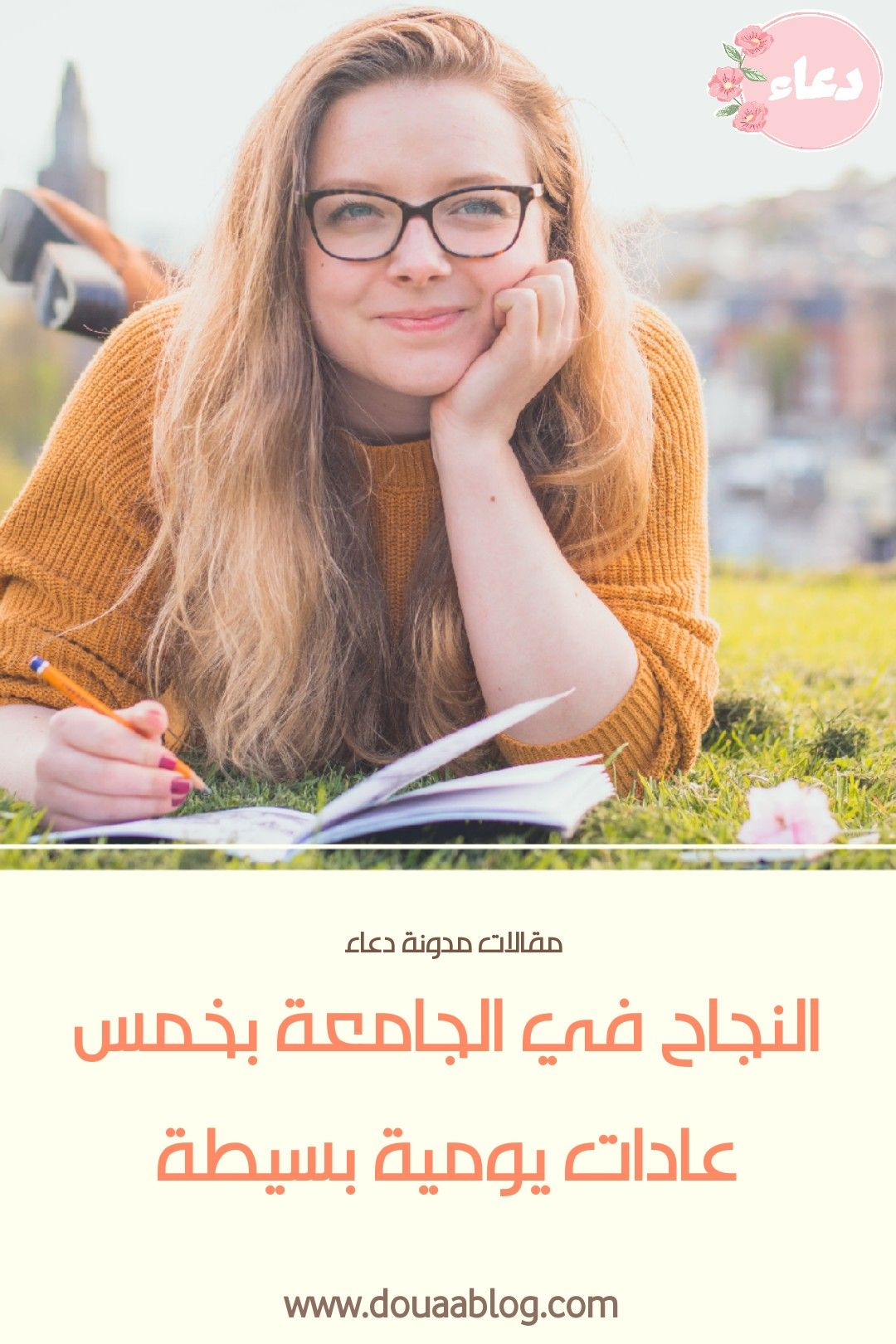 النجاح في الجامعة الكلية Couple Photos Photo Couples