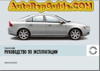 download free volvo s80 user manual image https www rh pinterest com user manual volvo s80 owners manual volvo s60 2004