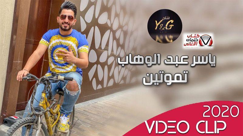 كلمات اغنية تموتين ياسر عبد الوهاب