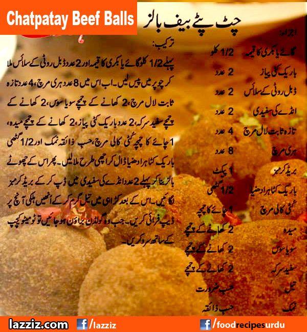 Chatpatay Beef Balls Recipes In Urdu English Handi Masala Tv Zubaida Tariq Ramadan Ramzan Eid Special Beef Balls Recipe Halal Recipes Cooking Recipes In Urdu