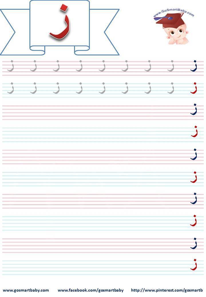 تعلم كتابة الحروف العربية حرف الزاي أو حرف الزين ز Go Smart Baby Arabic Alphabet For Kids Arabic Alphabet Learning Arabic