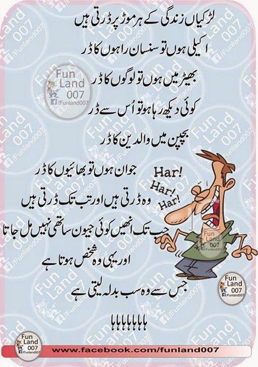 Urdu Latifay Larkion Ka Darna Urdu Latifay 2014 Friendship Quotes Funny Funny Mom Jokes Funny Quotes