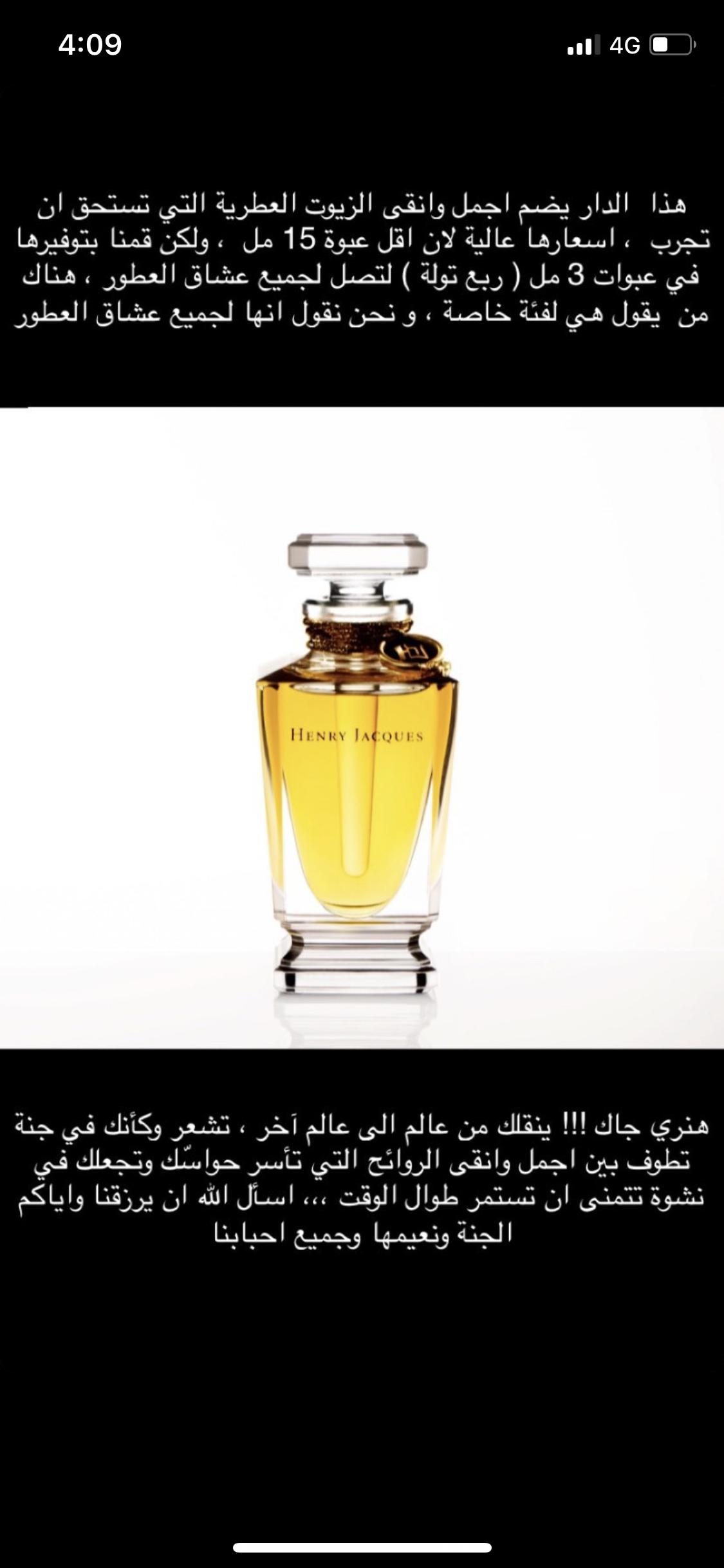 Pin By Samar Anan On عطور فرنسية Perfume Condiments Salt