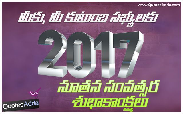 happy new year wishes 2017 in telugu for family members