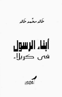 تحميل كتاب ابناء الرسول في كربلاء خالد محمد خالد مكتبتك معك Blog Posts Math Home Decor Decals