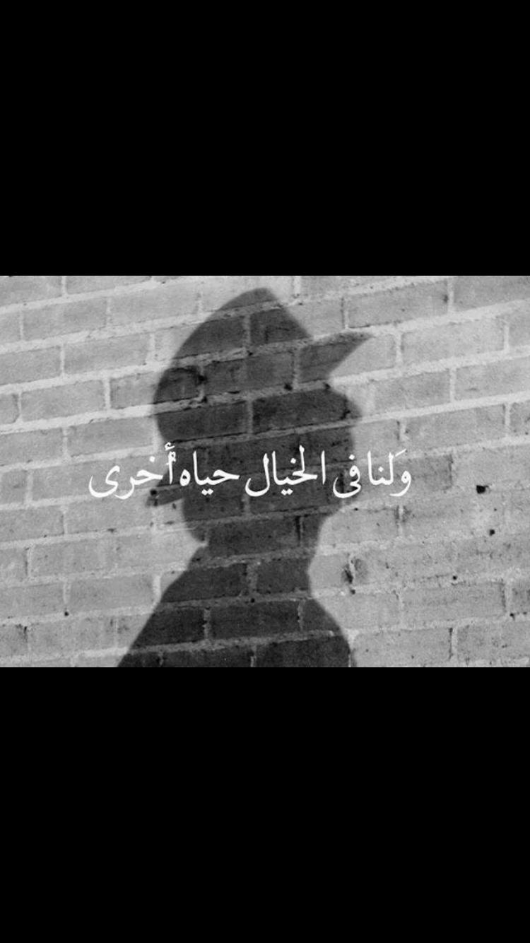 ولنا في الخيال حياة أجمل Arabic Quotes Picture Quotes Arabic Words
