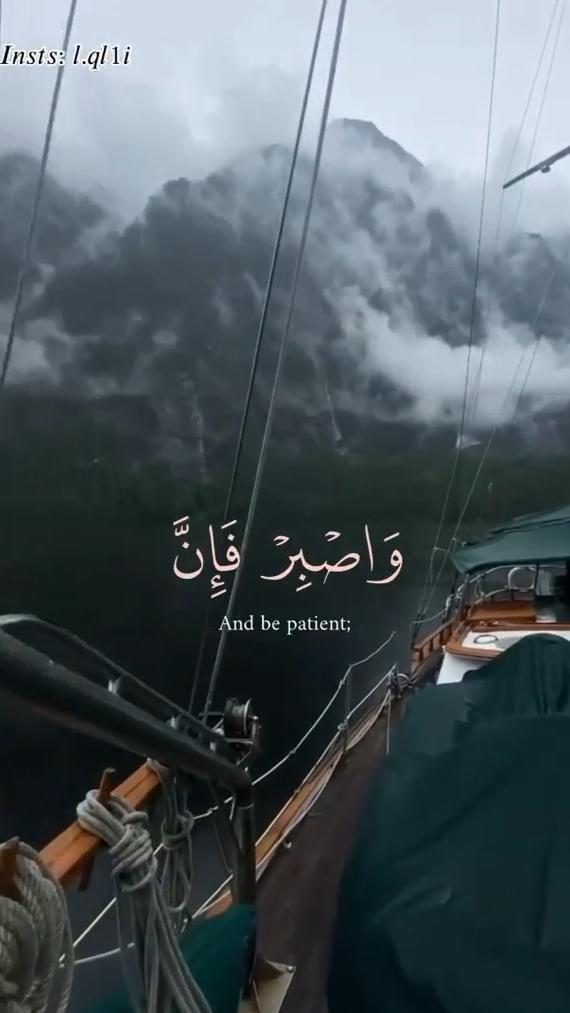 Be patient | Quran Recitaiton | Quran quotes
