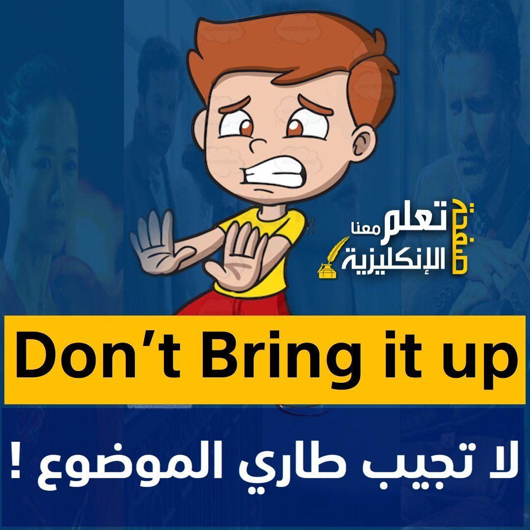 مرحبا بك لتعلم اللغة الانجليزية كلمات مترجمة صور انجليزي محتوى متنوع لغة عربية لغة انجليزية اقتباسات إنجليزية Vault Boy Fictional Characters Fallout Vault