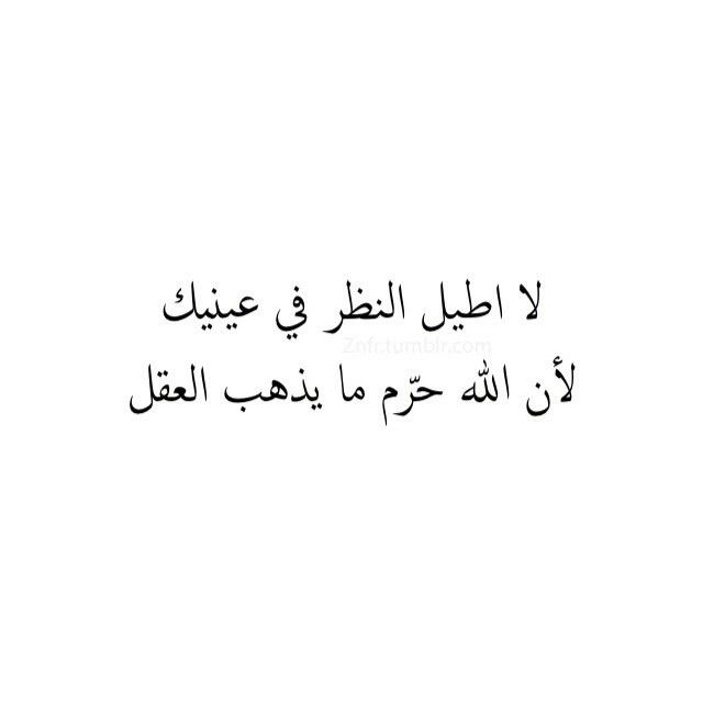جميل جميل | مشاعر❤️ | Arabic love quotes, Proverbs quotes