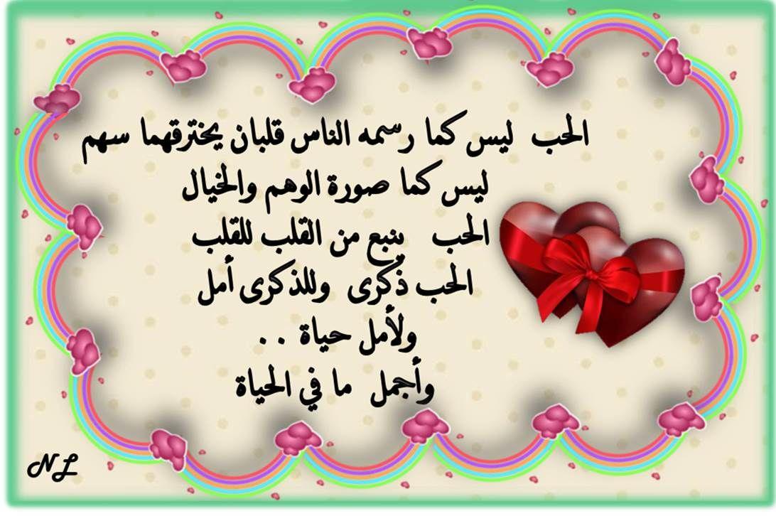 e4bf3a2af الحب'ليس كما رسمه الناس قلبان يخترقهما سهم.. ليس كما صورة الوهم والخيال